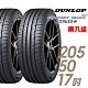 【登祿普】SP SPORT MAXX 050+ 高性能輪胎_二入組_205/50/17 product thumbnail 2