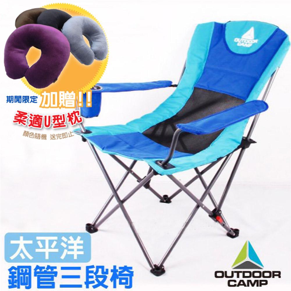 Outdoor Camp 雙色-太平洋 專利雙層網狀透氣鋼管三段椅_深藍