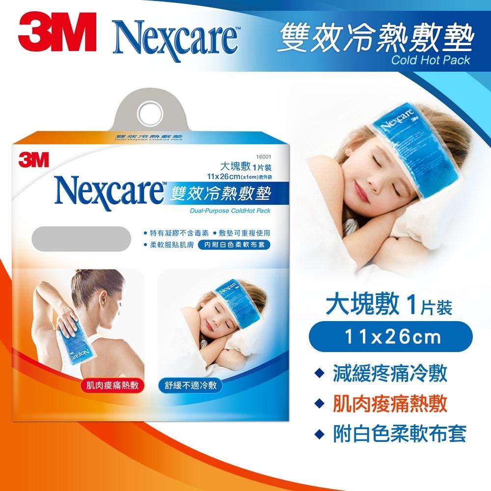 3M Nexcare 雙效冷熱敷墊 大塊敷-單入