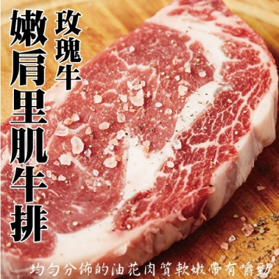 【海陸管家】美國玫瑰牛Prime嫩肩里肌牛排5片(每片約150g)