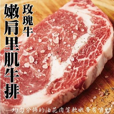 【海陸管家】美國玫瑰牛Prime嫩肩里肌牛排15片(每片約150g)