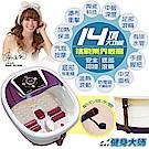 健身大師–14大功能SPA氣泡足浴機