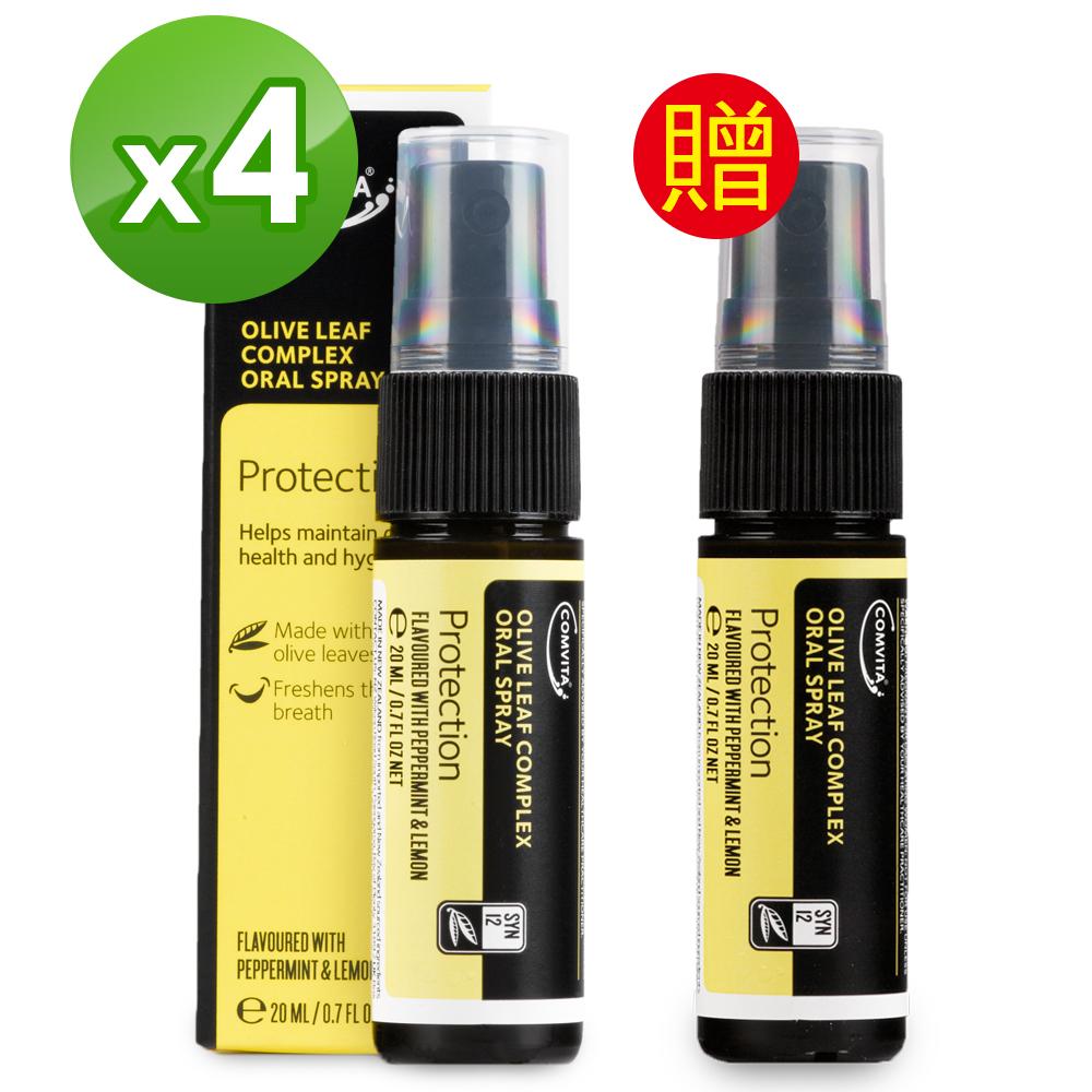 【Comvita 康維他】橄欖葉精華噴液20ml - 買4送1