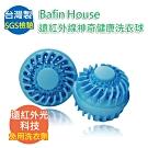 【Bafin House】台灣製造 遠紅外線神奇健康洗衣球(2入)