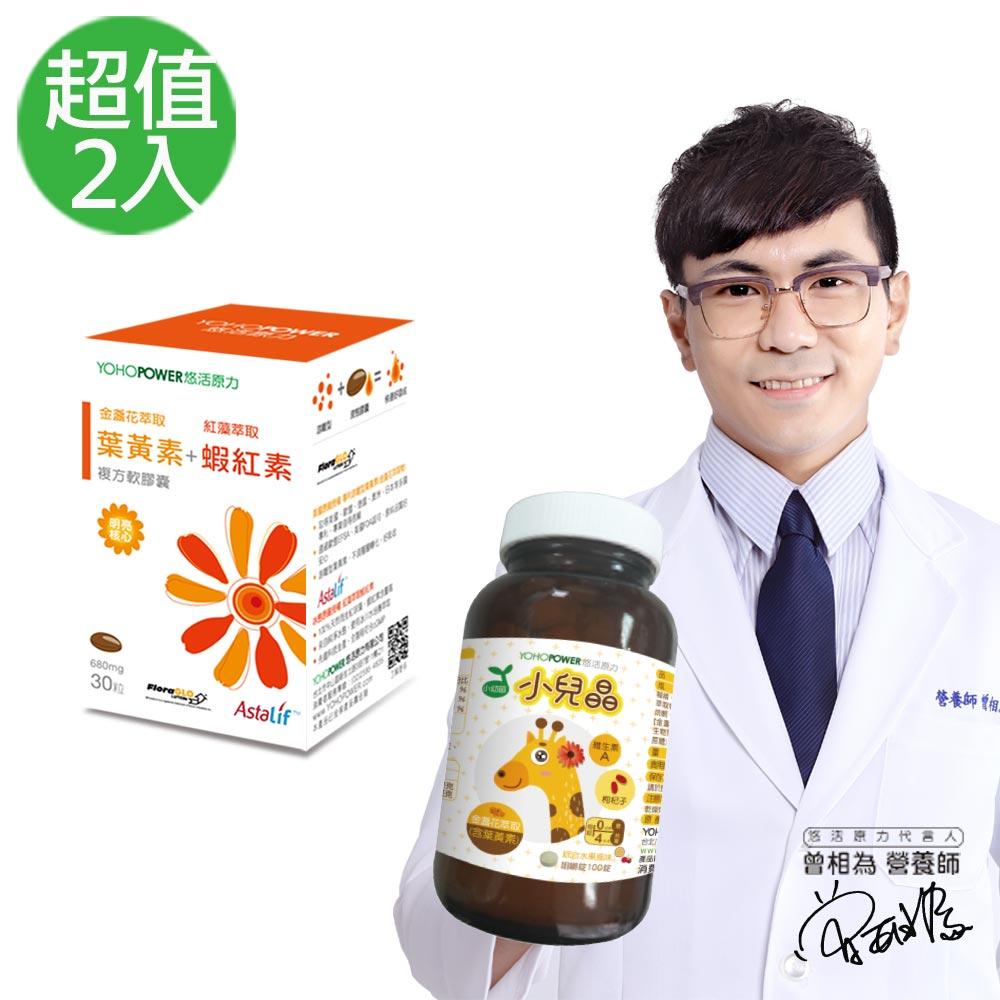 悠活原力 金盞花萃取葉黃素+蝦紅素複方軟膠囊(30顆/盒)+小兒晶(100錠/瓶)