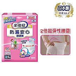 來復易 防漏安心復健褲(M)(16片/包)-成人紙尿褲