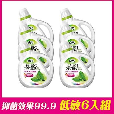 OP 茶酚天然抗菌濃縮淨柔護色洗衣精-防蹣低敏2000g(6入/箱)