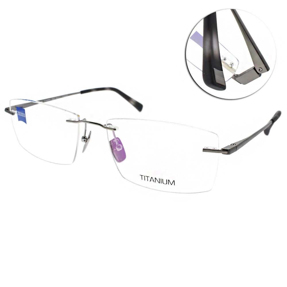 ZEISS蔡司眼鏡 質感無框/槍#ZS60003 F022