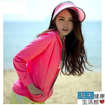 海夫 HOII SunSoul后益 先進光學 涼感防曬UPF50 帽T 外套