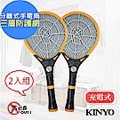 (2入組)KINYO 充電式LED三層防觸電捕蚊拍電蚊拍(CM-2218)分離式手電筒