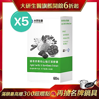 【大研生醫】循易舒黑蒜山楂花葉膠囊(60粒)x5