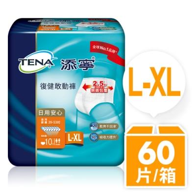 (新升級)添寧 復健敢動褲 L-XL號 (10片x6包/箱)