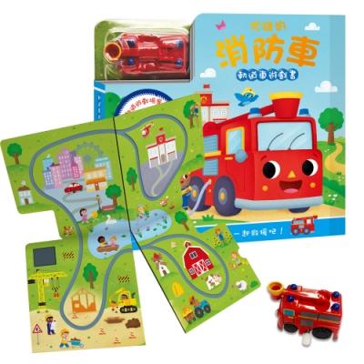 【双美】軌道車遊戲書:忙碌的消防車(內含書+軌道遊戲場景+發條消防車)