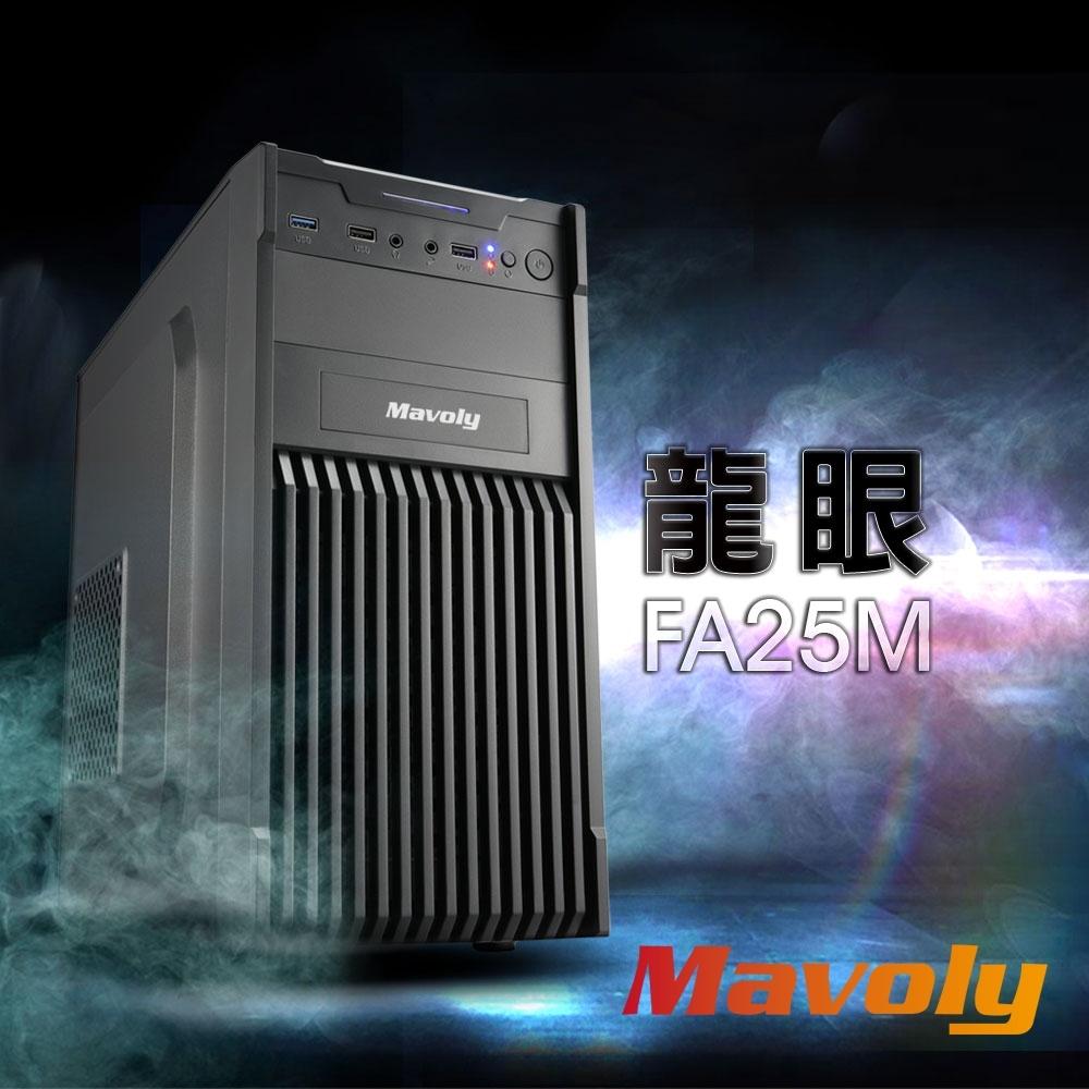 Mavoly 松聖 龍眼 (黑) micro-ATX機箱 電腦機殼
