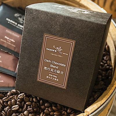 【哈亞極品咖啡】黑巧克力綜合濾泡式方便包10入(盒裝)