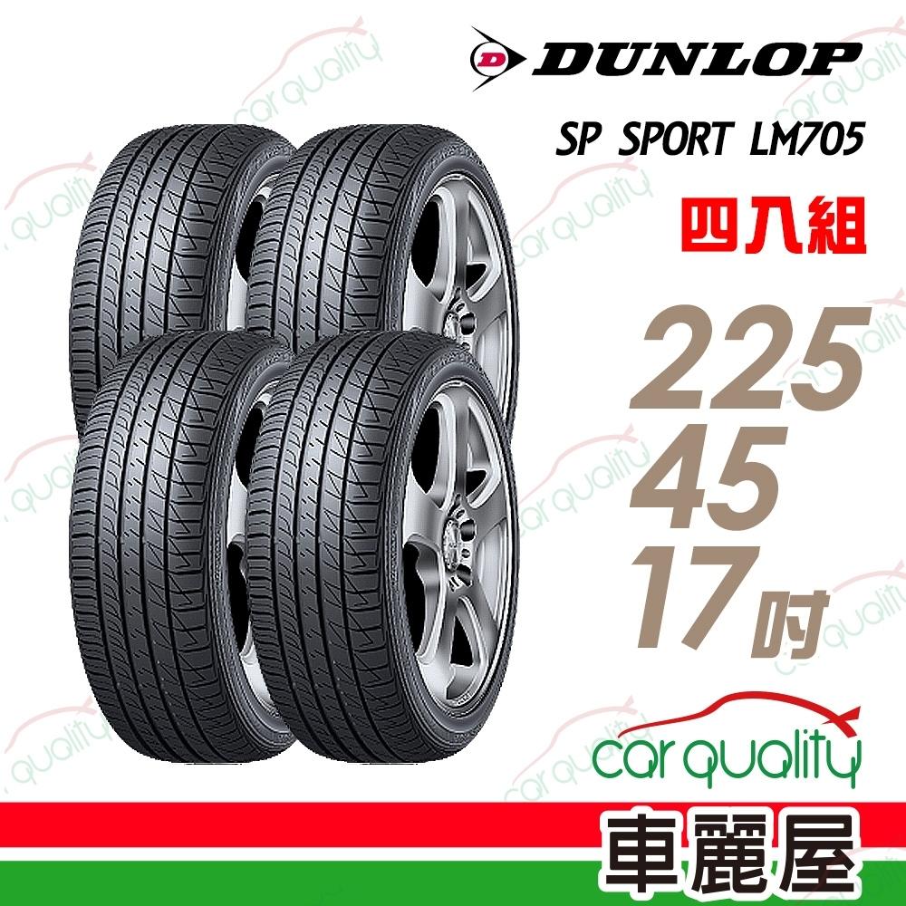 【登祿普】SP SPORT LM705 耐磨舒適輪胎_四入組_225/45/17