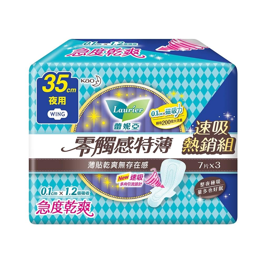 蕾妮亞 零觸感特薄衛生棉 超長夜用35cm(7片x3包/組)