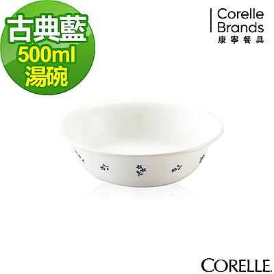 CORELLE康寧 古典藍500ml湯碗