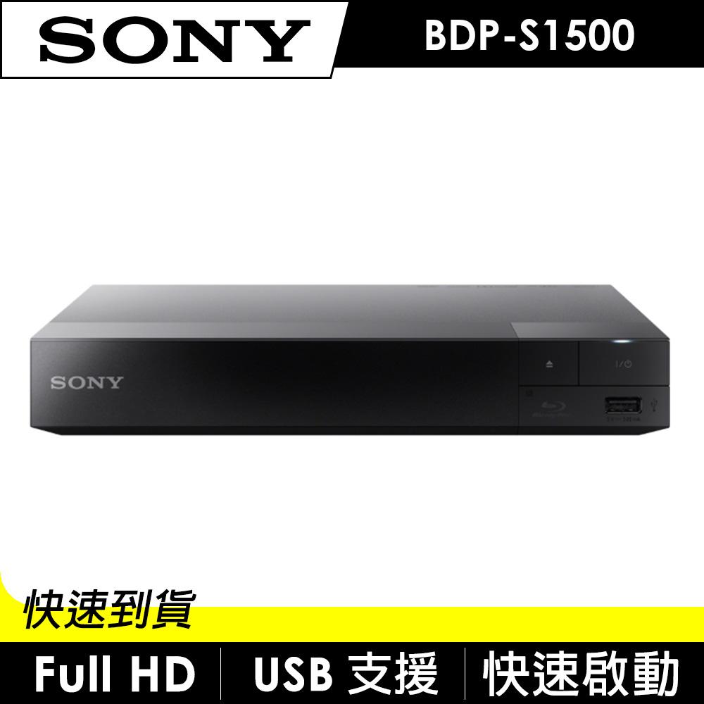 SONY 藍光播放器 BDP-S1500