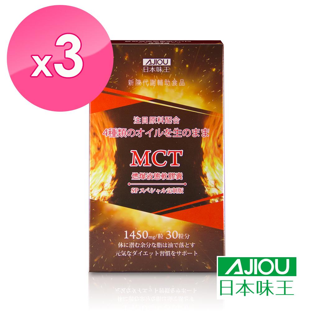 日本味王 MCT防彈燃爆液態軟膠囊(30粒/盒)x3盒 @ Y!購物