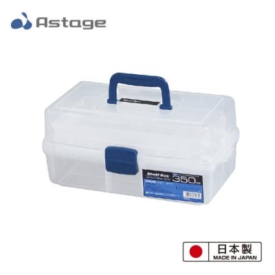 日本 Astage Shelf Box 多功能2層收納箱350-G2