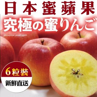 【天天果園】日本蜜蘋果6顆(每顆約180g)