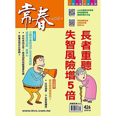 常春月刊(一年12期)送官方指定贈品