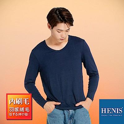 HENIS 輕暖羽感 內刷毛機能保暖衣 V領(藏青)