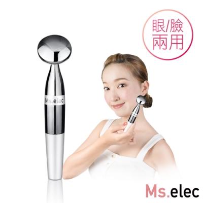 Ms.elec米嬉樂 智能導入儀 眼部按摩 促進吸收 美容儀
