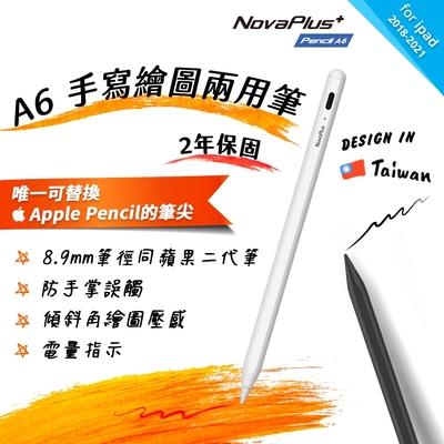 【NovaPlus】Apple iPad Pencil A6 最新傾斜角感應繪圖筆