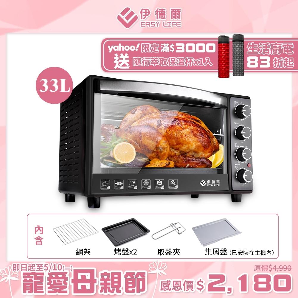 (5/1-5/31加碼送5%超贈點)33L旋風雙溫控電烤箱(WK-588)獨立溫控 烘焙 烤麵包 解凍 發酵烘焙