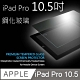 2017 Apple iPad Pro 10.5吋鋼化玻璃保護貼 product thumbnail 1