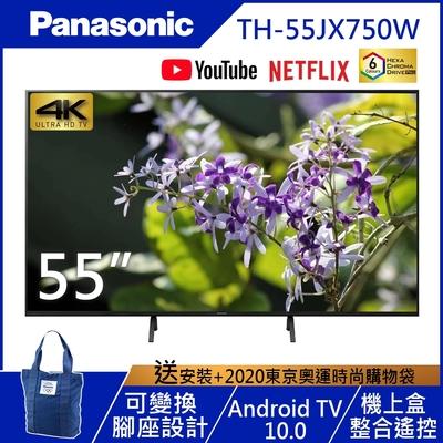 Panasonic國際 55吋 4K UHD Android 10.0連網液晶顯示器+視訊盒 TH-55JX750W