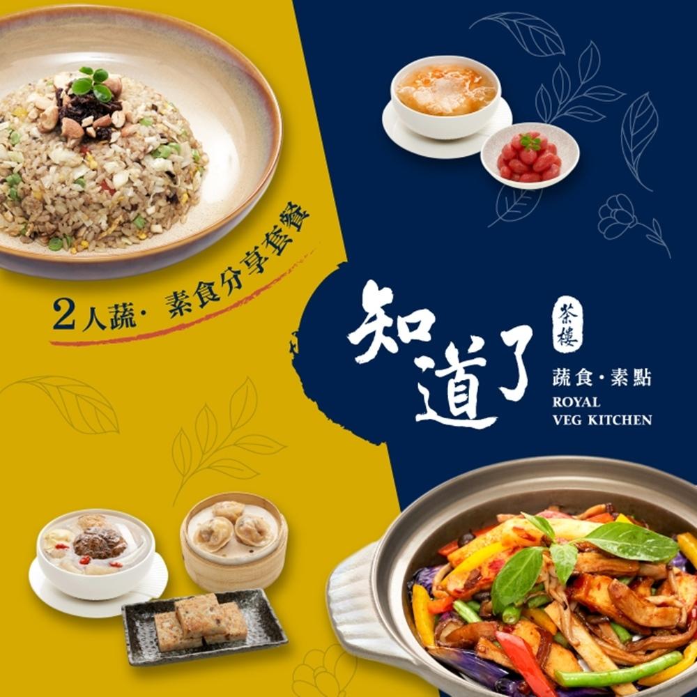 (台北)知道了茶樓2人蔬、素食分享套餐