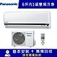 Panasonic國際 6坪 1級變頻冷專冷氣 CS-K36FA2/CU-K36FCA2 K系列 product thumbnail 1