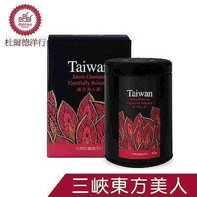 【DODD Tea杜爾德】嚴選三峽東方美人茶-1兩(37.5g)