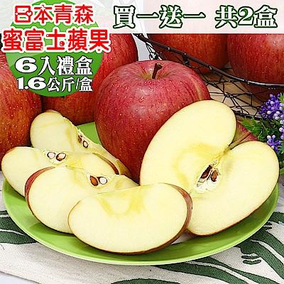 愛蜜果 買一送一 日本青森蜜富士蘋果6顆禮盒 共2盒(約1.6公斤/每盒)