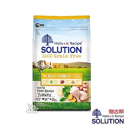 SOLUTION 耐吉斯 美國放養火雞 無穀成犬糧 3kg 2包組