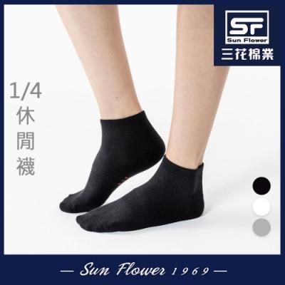 襪.襪子 三花SunFlower1/4休閒襪