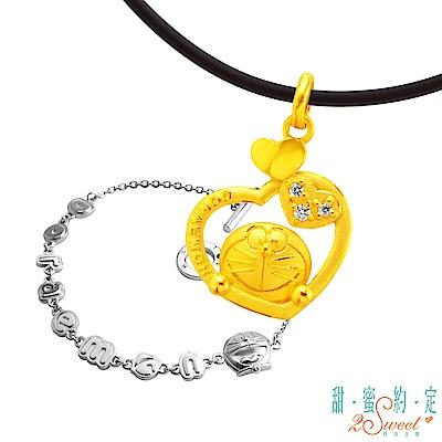 甜蜜約定 Doraemon 滿心愛哆啦A夢黃金墜子+回憶當年純銀手鍊