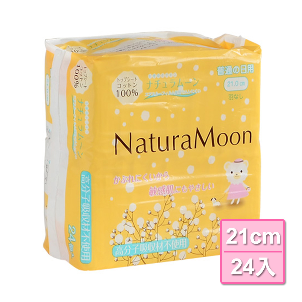 日本Naturamoon 天然棉衛生棉 一般日用 (21cmx24片)/包