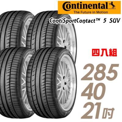 【馬牌】ContiSportContact5 SUV 高性能胎_四入組_285/40/21