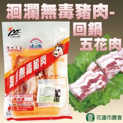 花蓮市農會 洄瀾無毒豬-回鍋五花肉 (300g x2包)