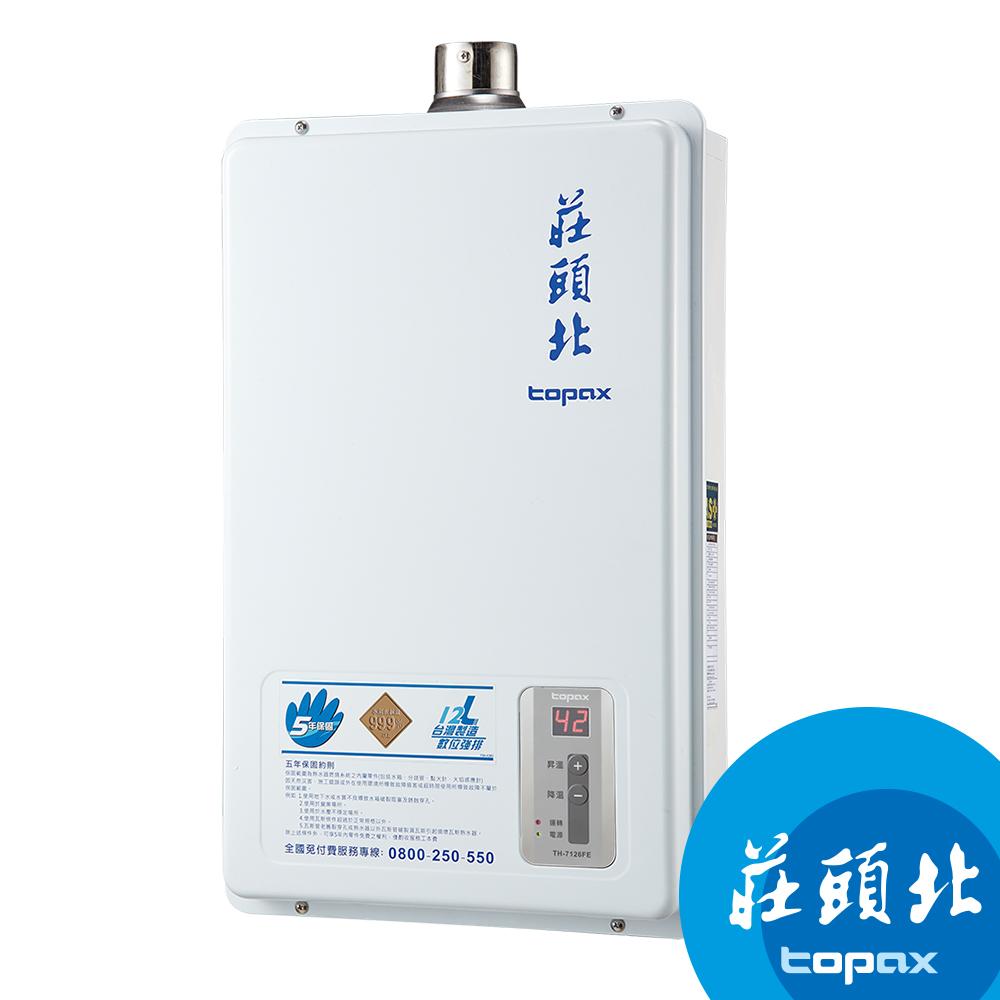 莊頭北TH-7126FEL屋內屋外型12公升數位強制排氣瓦斯熱水器 @ Y!購物