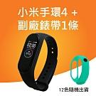 【優惠組】小米手環4+副廠錶帶1條(顏色隨機)