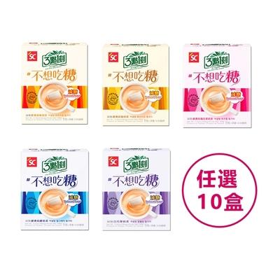3點1刻 減糖奶茶 5入(原味/炭燒/伯爵/玫瑰/日月潭) 任選10盒