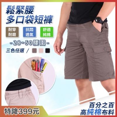 【時時樂.特殺380元】CS衣舖 彈性鬆緊腰 多口袋工作短褲