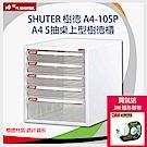 SHUTER樹德 A4-105P 五層桌上型資料櫃/收納盒(4小1大)
