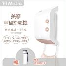Mistral美寧 幸福掛暖機浴室暖風機 JR-5102HTT 贈雙層玻璃杯
