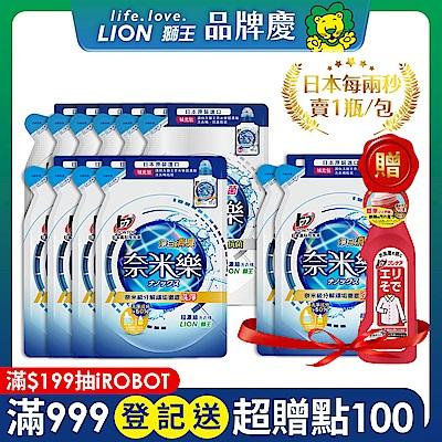 @日本獅王LION 奈米樂超濃縮洗衣精補充包x12入 (淨白+抗菌) 贈 (即期)衣領袖口去汙劑